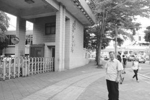 杨鸿儒重返实践学社遗址(作者拍摄)