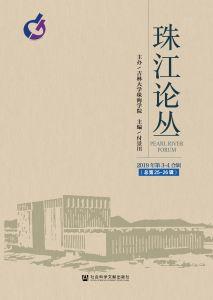 珠江论丛(2019年第3-4 合辑,总第25-26辑)
