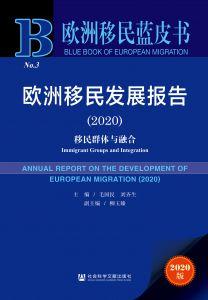 欧洲移民发展报告(2020):移民群体与融合