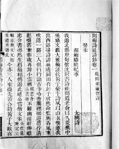 《问梅诗社诗钞》内页图
