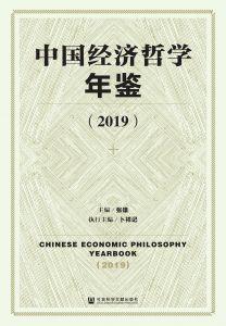 中国经济哲学年鉴  2019