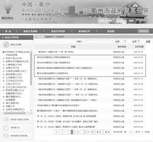 图9 浙江衢州市主动回应新冠肺炎疫情防控工作情况