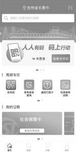 """图9 吉林省""""吉事办""""政务服务移动客户端长春市站点"""