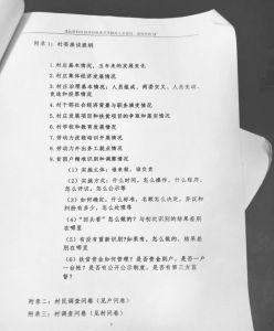 图1-1 蛛岭村村委座谈提纲