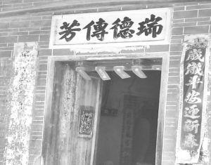 图2-4 蛛岭村民家的门楣