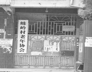 图3-3 蛛岭村老年协会