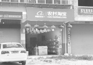 图3-4 营前镇农村淘宝店