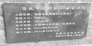图6-3 恩施市农村饮水安全工程