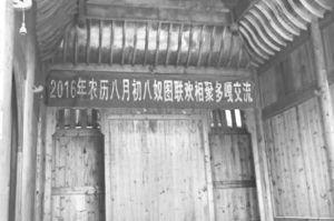 图2-4 奴图屯小舞台(三江县民委捐建)