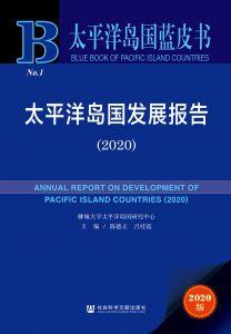 太平洋岛国发展报告(2020)