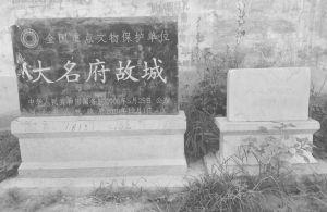 图3-4 双台村大名府故城遗址