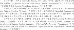 <표1> 본 연구에 이용된 중국 근대 영한류 이중어사전 서지사항 일람표-이은 도표2