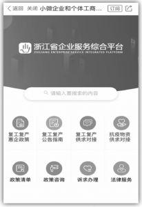 """图2 """"浙里办""""小微企业和个体工商户服务专栏"""