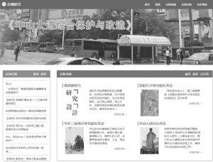 图5 中山大道历史文化街区专栏展示