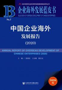 《中国企业海外发展报告(2020)》