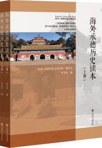 海外承德历史读本(全2册)