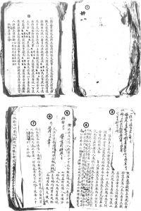 图1-1 《宝坻档案》28-1-54-38封面、第2-3页