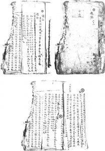 图1-2 《宝坻档案》28-1-54-40封面、第2-3页