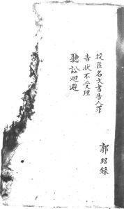 图1-3 郭昭手书目录三行