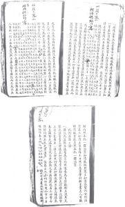 图1-4 《宝坻档案》28-1-54-38第23、26页