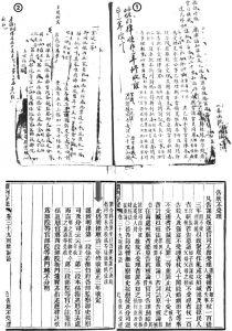 图1-5 《读例存疑》刊本与稿本之比较