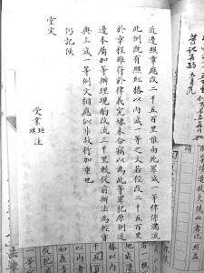 图1-7 仁井田文库《读例存疑》稿本书影