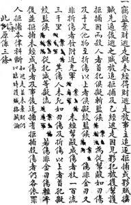图1-9 《宝坻档案》28-1-54-38 第2页