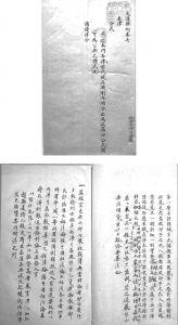 图1-11 仁井田文库稿本薛允升墨笔和朱笔修改举例
