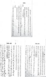 图1-12 仁井田文库《读例存疑》稿本第一册律文065、第三册例文118-04按语,及 《宝坻档案》(28-01-54-38)所收《读例存疑》稿本例文266-49按语