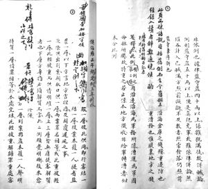 图1-14、图1-15 仁井田文库《读例存疑》稿本第七册沈氏签条