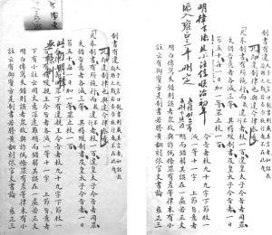 图1-16、图1-17 仁井田文库《读例存疑》稿本第一册首页