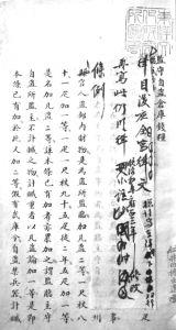 图1-18 仁井田文库《读例存疑》稿本第七册首页