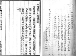 图1-20 《读例存疑》正式刊本与稿本之比较