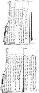 图1-22、图1-23 《宝坻档案》28-1-54-40,第1-2页