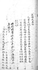 图2-4 仁井田文库《读例存疑》稿本