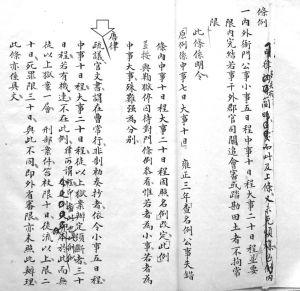 图2-5 仁井田文库《读例存疑》稿本例文067-01之一页