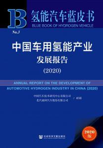 中国车用氢能产业发展报告(2020)