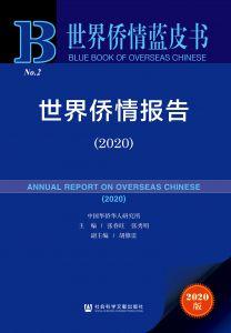 世界侨情报告(2020)