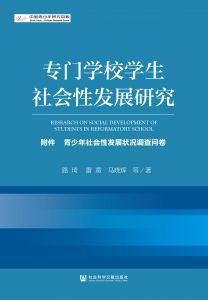专门学校学生社会性发展研究:青少年社会性发展状况调查问卷