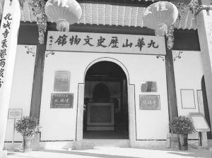 九华山历史文化馆