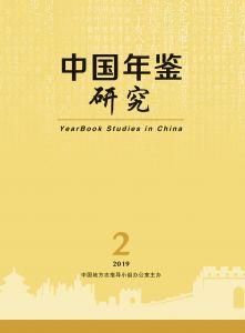 中国年鉴研究 2019年第2期(季刊)(总第8期)