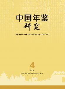 中国年鉴研究 2019年第4期(季刊)(总第10期)
