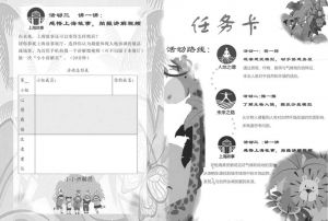图2 活动任务卡外页