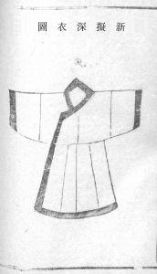 图2 《三才图会·衣服一卷》所绘深衣