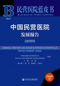 中国民营医院发展报告(2020)