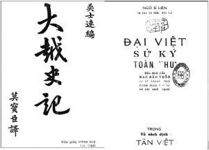 图4 1945年莫宝臣译《大越史记》第2册书影
