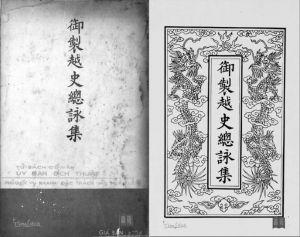 图11 《御制越史总咏集》封面及影印本书影