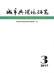 城市与环境研究(季刊) 2017年第3期(总第13期)