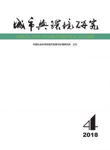 城市与环境研究(季刊) 2018年第4期(总第18期)