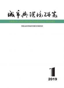 城市与环境研究(季刊) 2019年第1期(总第19期)